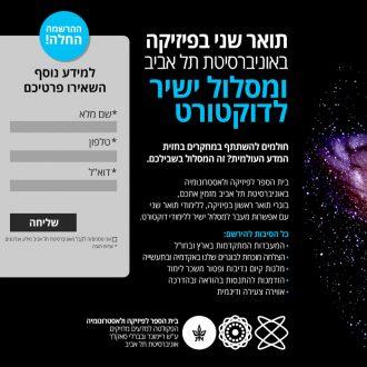 אוניברסיטת תל אביב-באנר